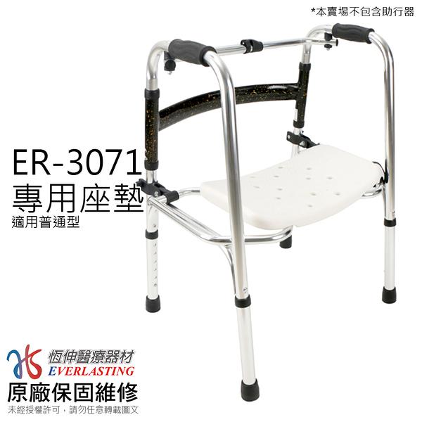 【恆伸醫療器材】ER-3071 助行器專用座墊/坐墊 (可收起、也可當洗澡椅使用)