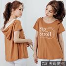 ◆台灣製造 ◆舒適棉料材質 ◆配色連帽造型 ◆SS英文印字設計 ◆傘襬修身剪裁
