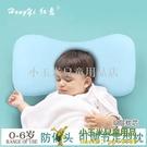 嬰兒定型枕頭0-1新生兒一寶寶3個月兒童記憶枕6歲以上2小四季通用品牌【小玉米】