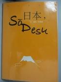 【書寶二手書T3/旅遊_JRI】日本SODESU_柯珊珊