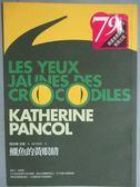 【書寶二手書T7/翻譯小說_KEA】鱷魚的黃眼睛_黃葒, 凱特琳.彭歌