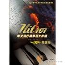 鋼琴譜 / 樂譜►Hit 101《中文流...