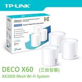 【免運費】TP-LINK Deco X60 三顆裝 AX3000 Mesh Wi-Fi系統 無線網狀路由器 完整家庭Wi-Fi系統 deco活動