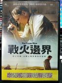 影音專賣店-P07-329-正版DVD-電影【戰火邊界】-維果莫天森 赫達卡特