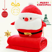 【BlueCat】胖胖聖誕老人三用法蘭絨懶人毯/暖手抱枕/玩偶/毛毯/暖手寶 (小號)
