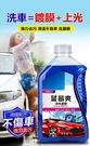 【洗車水臘】汽車用高濃縮洗車精 強力去污上光鍍膜洗車液 汽車美容水蠟 泡沫清洗劑