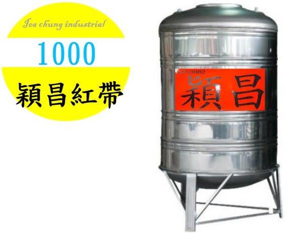 【亞昌】穎昌紅帶1000 不鏽鋼水塔附槽架 **SH-1000**