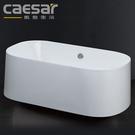 【買BETTER】凱撒浴缸/凱撒衛浴 AT6340橢圓型薄邊浴缸(145cm)★送6期零利率