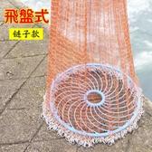 漁網捕魚網甩網飛盤手拋網魚網捕魚手撒飛盤式撒網易拋小網眼半指BLSJ