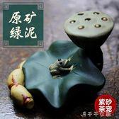原礦紫砂茶寵精品可養荷葉青蛙蓮子功夫茶具飾品創意擺件 千千女鞋