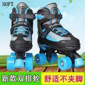 溜冰鞋成人成年旱冰鞋滑冰兒童全套裝雙排輪滑鞋 WD436【旅行者】