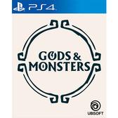 [哈GAME族]免運費 可刷卡●奇幻開放世界冒險●PS4 眾神與怪獸 中文版 Gods & Monsters 2/25發售預定