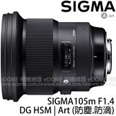 SIGMA 105mm F1.4 DG HSM Art 大光圈人像鏡 (6期0利率 免運 恆伸公司貨三年保固) 散景大師 防塵 防滴