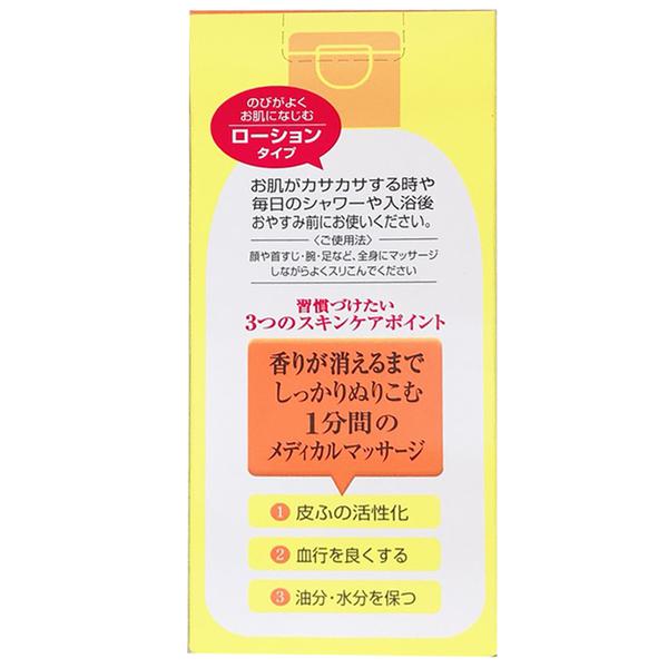 ▼日本近江兄 近江護膚乳膏 200ml 人生製藥 近江護膚乳液 EXP:2021.12.8