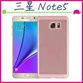 三星 Galaxy Note5 N9208 蜂窩網格背蓋 透氣手機殼 全包邊保護套 磨砂手機套 散熱保護殼 洞洞殼