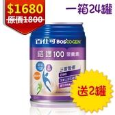 【送2罐】百仕可鉻護100營養素250ml 24罐/箱