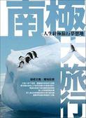 南極大旅行~人生終極旅行夢想地