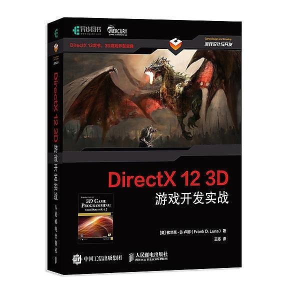 簡體書-十日到貨 R3Y DirectX 12 3D 遊戲開發實戰  [美] 弗蘭克·D.盧娜  9787115479211