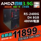 【11899元】AMD RYZEN R5...