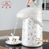 五月花氣壓式保溫壺 按壓式熱水瓶玻璃內膽暖壺大容量保溫瓶家用 【八折搶購】