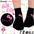 美娜斯 Hello Kitty限量 超薄透氣寬口襪 可愛貓臉款 短襪 花紋 造型
