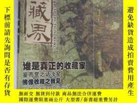 二手書博民逛書店收藏界罕見2003年第5期 總第17期Y19945
