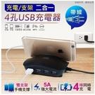 【超人生活百貨O】充電/支架 二合一 4孔USB帶線充電器 輸出總功率高達5A 充電超快速省時