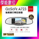 PAPAGO GoSafe A723【贈32G記憶卡】7吋導航+後視鏡行車記錄器 聲控 1080P