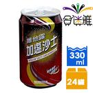 【免運直送】維他露加鹽沙士330ml(24罐/箱)【合迷雅好物超級商城】 -02