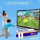 110V 六一兒童禮物體感游戲機電視家用雙人 親子動感家庭運動健身 PA2070『pink領袖衣社』