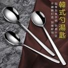 【304韓式勺】中號 廚房SUS304不鏽鋼湯匙 湯勺 喝湯勺 咖啡勺