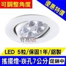 特價品 崁孔7cm 7公分崁燈 5珠 LED崁燈 搖擺燈可調整方向 鋁製品保固1年 全電壓附變壓器 附發票
