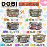DOBI多比[低脂白肉貓罐,7種口味,80g,泰國製](一箱24入)