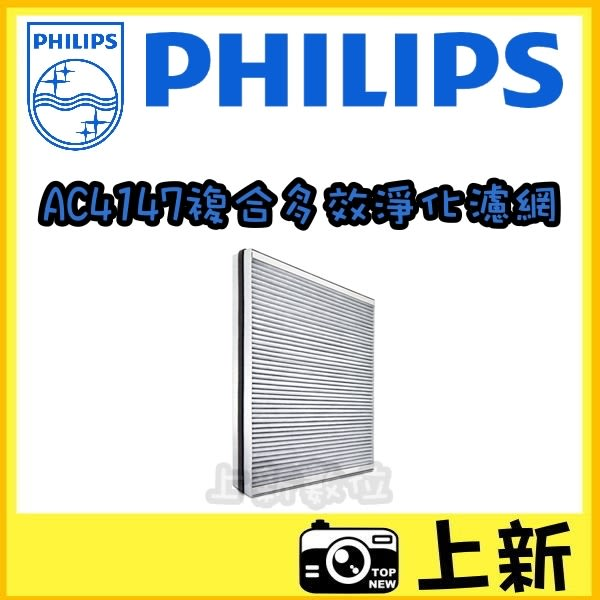AC4147 ac4147 飛利浦 複合高效去甲醛濾網 ★ 24期0利率 免運費