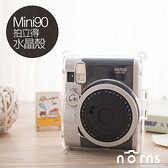 【Mini90拍立得相機水晶殼】Norns 全透明 硬殼相機包 保護殼 壓克力 完美包覆可直接拍照