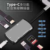 超薄扁形鋁合金CNC切割Type-C多功能影音集線轉接器【AA0079】MacBook擴充  轉接HDMI  USB3.0  讀卡機