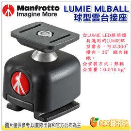 Manfrotto 曼富圖 MLBALL LUMIMUSE 球型雲台接座 正成公司貨 LED照明燈具適用 球形雲台