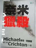 【書寶二手書T1/一般小說_KDU】奈米獵殺_洪蘭, 麥克‧克萊頓