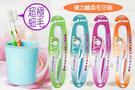 家樂潔 彈力纖柔毛牙刷12入 清潔用品 衛浴用品 衛生用品 牙齒 潔白 J010 [百貨通]