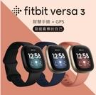 Fitbit Versa 3 智慧手錶 血氧 感測 健康追蹤 晶豪泰3C 高雄 聯強保固 公司貨