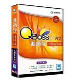 [哈GAME族]免運費 可刷卡 買再送小風扇 弈飛 QBoss 進銷存 3.0 R2-區網多倉版 庫存營運管理系統
