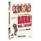 凱薩萬歲 DVD  Hail, Caes...