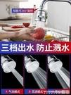 增壓水龍頭 廚房水龍頭防濺頭器嘴通用加長延伸器過濾延長花灑噴頭水增壓神器 晶彩 99免運