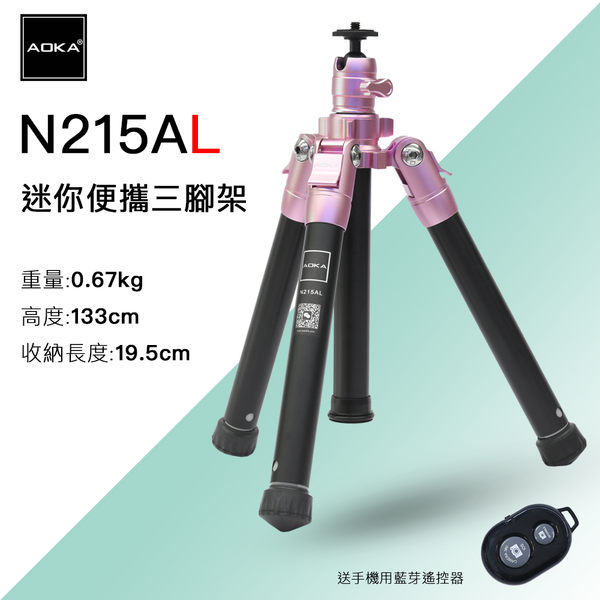 AOKA N215AL 最新版 迷你便攜三腳架 送手機藍芽遙控器 可變自拍棒 微型單眼 直播 手機攝影 一年保固