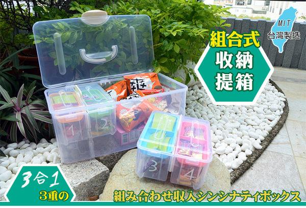 現貨!  臺灣製造三合一組合式多功用收納提箱