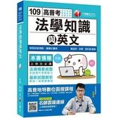 【收錄最新試題及解析】高普考法學知識與英文(包括中華民國憲法、法學緒論、英文)&