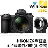 NIKON Z6 KIT 附 24-70mm f/4 S +FTZ 轉接環 (24期0利率 免運 國祥公司貨) 全片幅 Z 系列 FX 微單眼數位相機