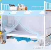 大學生宿舍寢室上鋪下鋪蚊帳1.2米單人床文帳拉鏈紋帳子1.5m家用 ATF「青木鋪子」