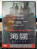 挖寶二手片-P10-087-正版DVD-韓片【海霧】-奉俊昊 沈成寶 朴有天