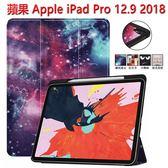 彩繪三折皮套 蘋果 Apple iPad Pro 12.9 2018 平板套 卡斯特 保護套 智慧休眠 保護套 三折支架 帶筆槽
